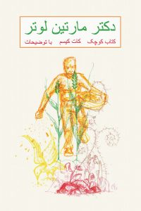 """The cover illustration for Luther's Small Catechism in Farsi depicts the sowing of seed — symbolic of """"sowing the seeds of biblical teaching,"""" according to the Rev. Hugo Gevers, whose congregation in Leipzig, Germany, has experienced an influx of Iranian immigrants. (Lutheran Heritage Foundation)"""